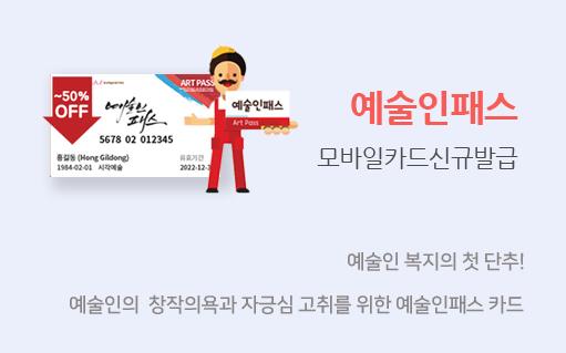 예술인패스 신규 발급 안내