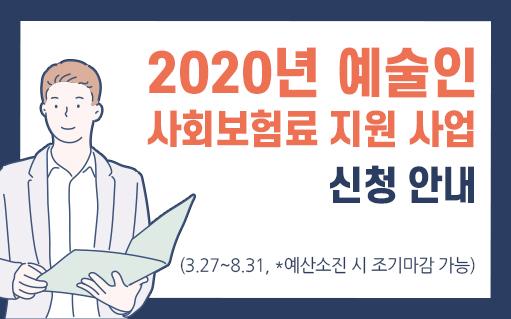 2020 예술인 사회보험료 지원사업