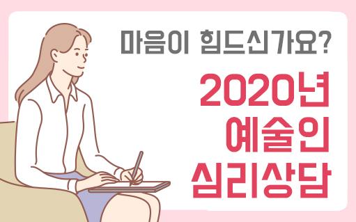 2020 예술인 심리상담