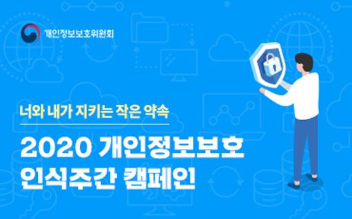 2020  개인정보보호 인식주간 캠페인
