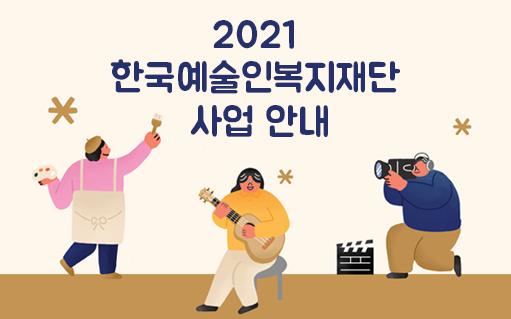2021 한국예술인복지재단 사업안내