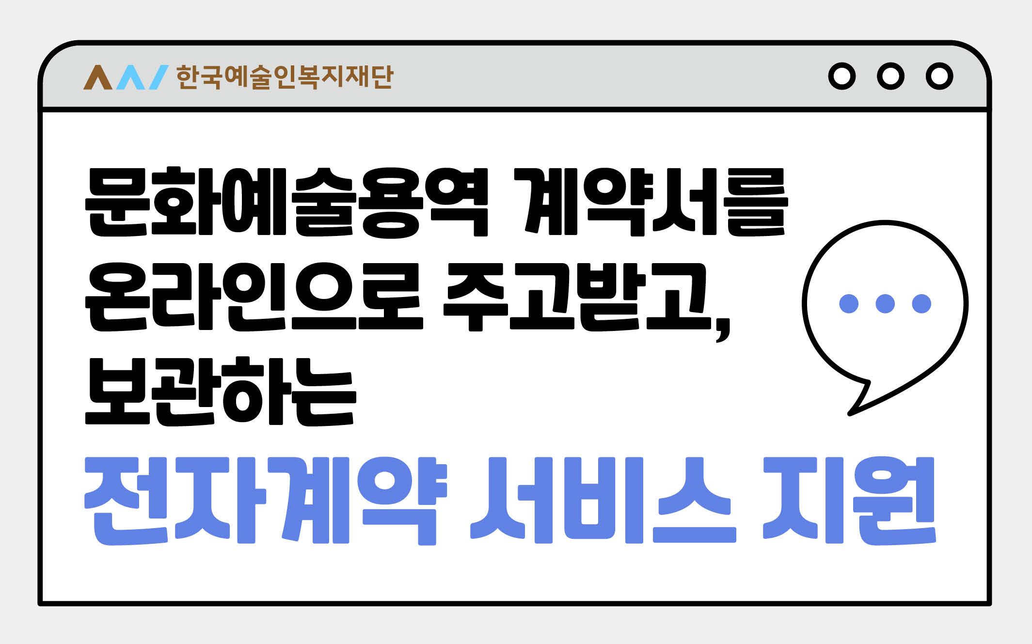 서면계약 정착을 위한 전자계약 체결 서비스이용을 지원합니다 한국예술인복지재단