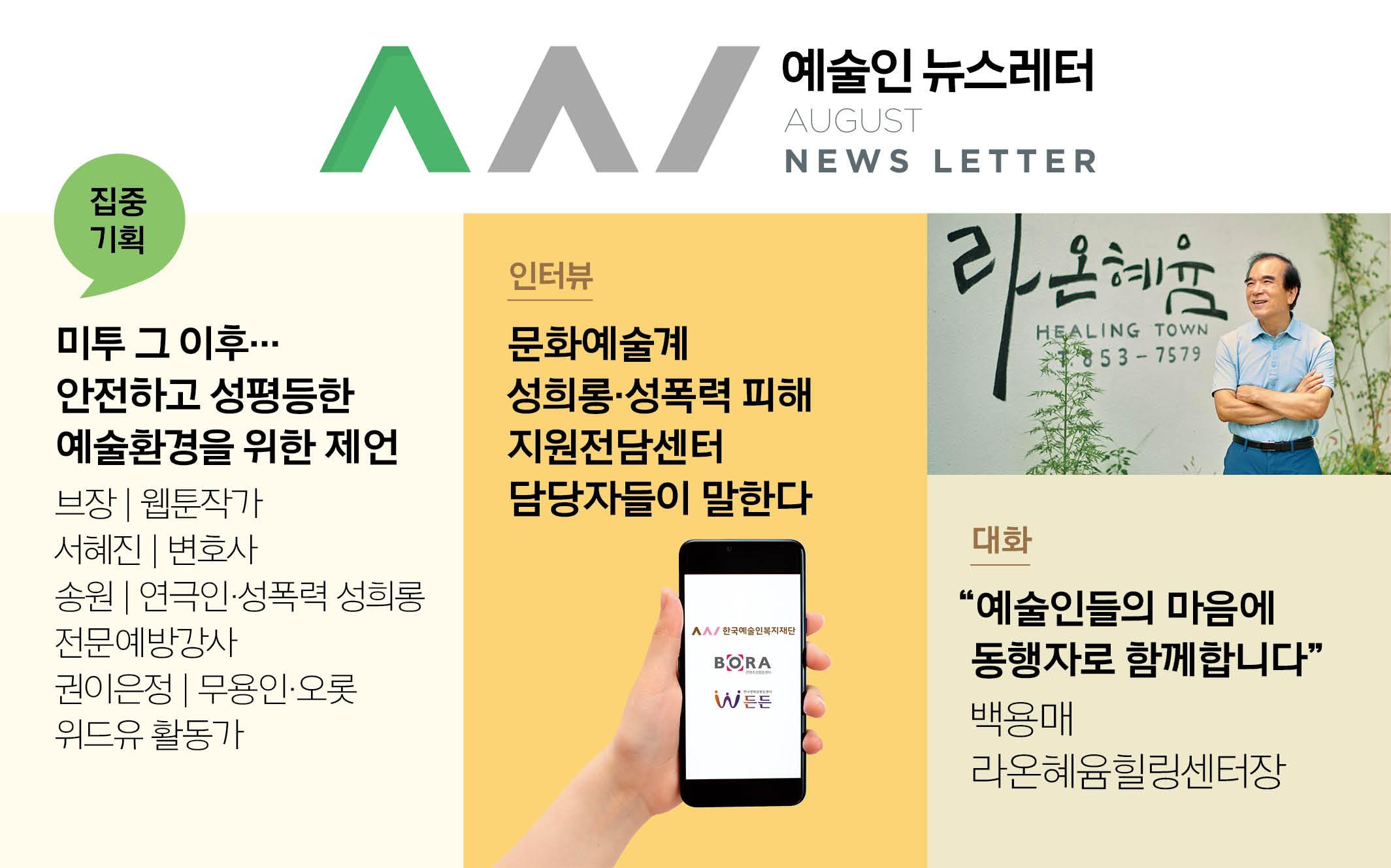 예술인 뉴스레터 2021년 8월호